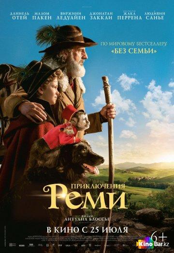 Фильм Приключения Реми смотреть онлайн