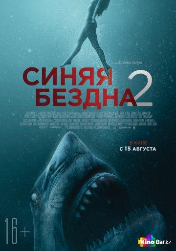 Фильм Синяя бездна2 смотреть онлайн