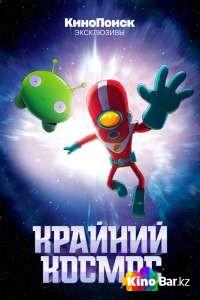Фильм Крайний космос 2 сезон 1-12 серия смотреть онлайн