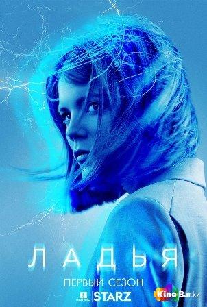 Фильм Ладья 1 сезон 1-3 серия смотреть онлайн