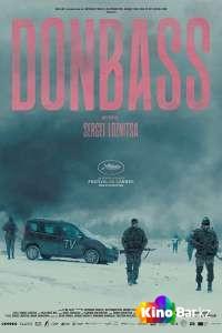 Фильм Донбасс смотреть онлайн