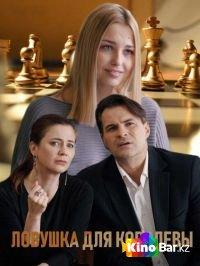 Фильм Ловушка для королевы 1 сезон 1-8 серия смотреть онлайн