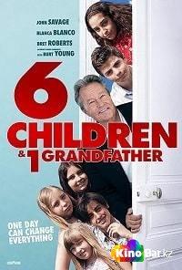 Фильм Шесть детей и один дедушка смотреть онлайн
