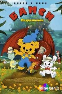 Фильм Медвежонок Бамси смотреть онлайн