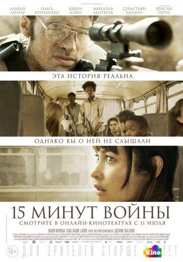 Фильм Пятнадцать минут войны смотреть онлайн