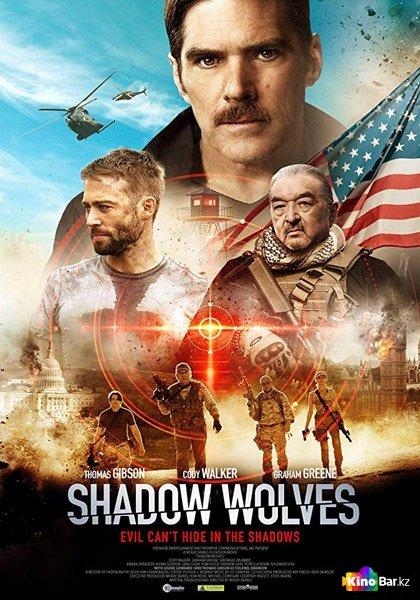 Фильм Теневые Волки смотреть онлайн