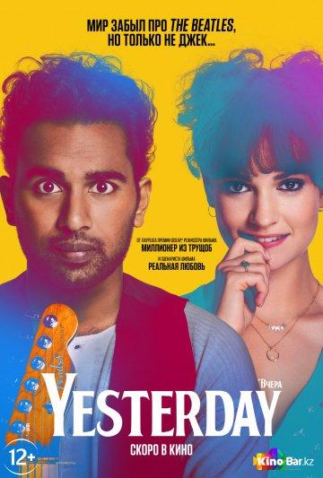 Фильм Вчера | Yesterday смотреть онлайн