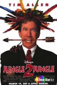 Фильм Из джунглей в джунгли смотреть онлайн