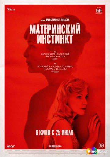 Фильм Материнский инстинкт смотреть онлайн