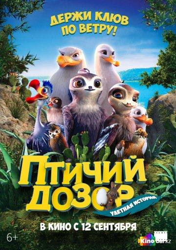 Фильм Птичий дозор смотреть онлайн