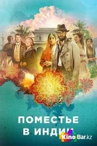 Фильм Поместье в Индии 1 сезон 1-6 серия смотреть онлайн