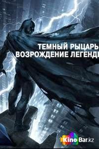 Фильм Темный рыцарь: Возрождение легенды. Часть1 смотреть онлайн