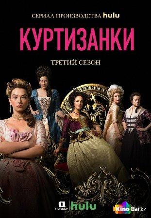 Фильм Куртизанки 3 сезон 1-8 серия смотреть онлайн