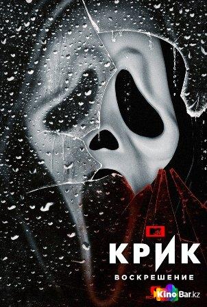 Фильм Крик 3 сезон 1-6 серия смотреть онлайн