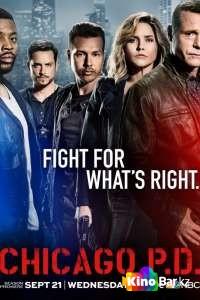 Фильм Полиция Чикаго 7 сезон 1-19 серия смотреть онлайн