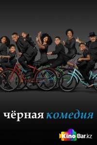 Фильм Черная комедия / Черноватый 6 сезон 1 серия смотреть онлайн