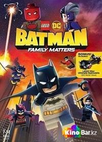 Фильм LEGO DC: Бэтмен - дела семейные смотреть онлайн