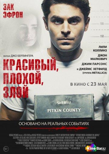 Фильм Красивый, плохой, злой смотреть онлайн