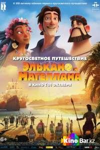 Фильм Кругосветное путешествие Элькано и Магеллана смотреть онлайн