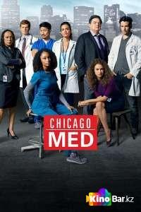Фильм Медики Чикаго 5 сезон 1-3 серия смотреть онлайн