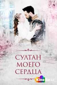 Фильм Султан моего сердца 2 сезон смотреть онлайн