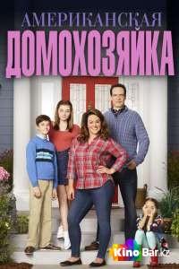 Фильм Американская домохозяйка 4 сезон 1-3 серия смотреть онлайн