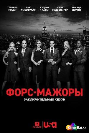Фильм Форс-мажоры 9 сезон 1-6 серия смотреть онлайн