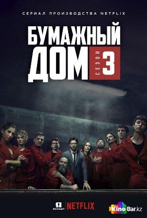 Фильм Бумажный дом 3 сезон 1-8 серия смотреть онлайн