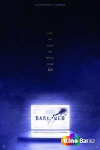 Фильм Тёмная сеть 1 сезон 1-8 серия смотреть онлайн