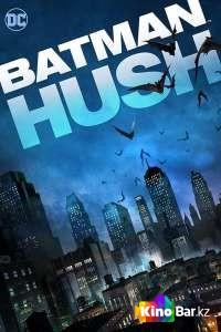 Фильм Бэтмен: Тихо! смотреть онлайн