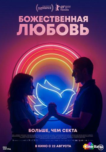 Фильм Божественная любовь смотреть онлайн
