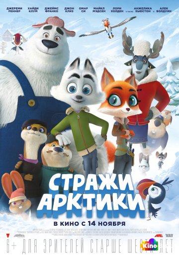 Фильм Стражи Арктики смотреть онлайн