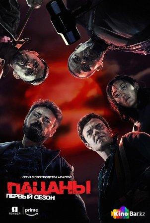 Фильм Пацаны 1 сезон 1-8 серия смотреть онлайн