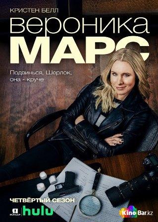 Фильм Вероника Марс 4 сезон 1-8 серия смотреть онлайн