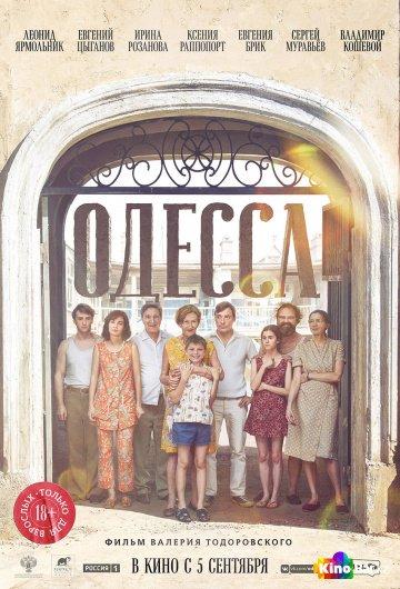 Фильм Одесса смотреть онлайн