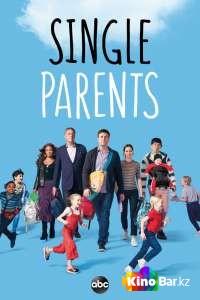 Фильм Родители-одиночки 2 сезон 1-3 серия смотреть онлайн