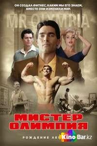 Фильм Мистер Олимпия смотреть онлайн
