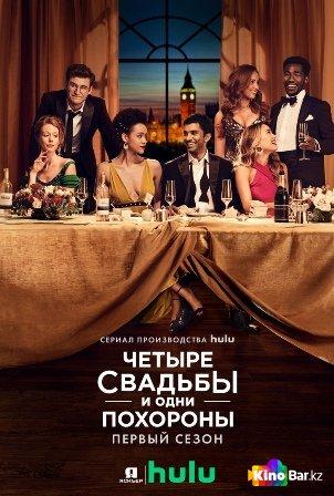 Фильм Четыре свадьбы и одни похороны 1 сезон 1-10 серия смотреть онлайн