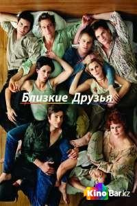 Фильм Близкие друзья (все серии по порядку) смотреть онлайн