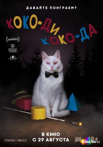 Фильм Коко-ди Коко-да смотреть онлайн