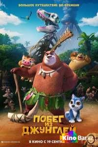 Фильм Побег из джунглей смотреть онлайн