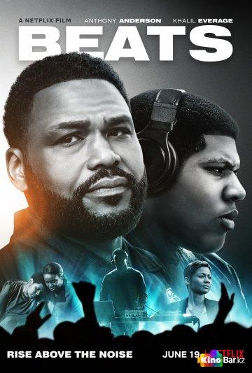 Фильм Ритмы смотреть онлайн