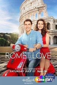 Фильм Из Рима с любовью смотреть онлайн
