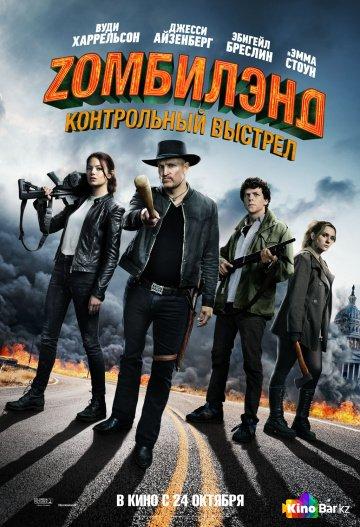 Фильм Zомбилэнд 2: Контрольный выстрел смотреть онлайн