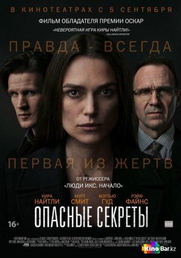 Фильм Опасные секреты смотреть онлайн