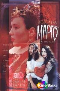 Фильм Королева Марго смотреть онлайн