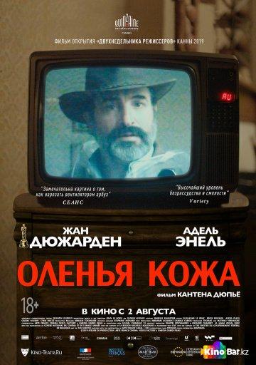 Фильм Оленья кожа смотреть онлайн