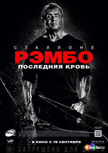 Фильм Рэмбо 5: Последняя кровь смотреть онлайн