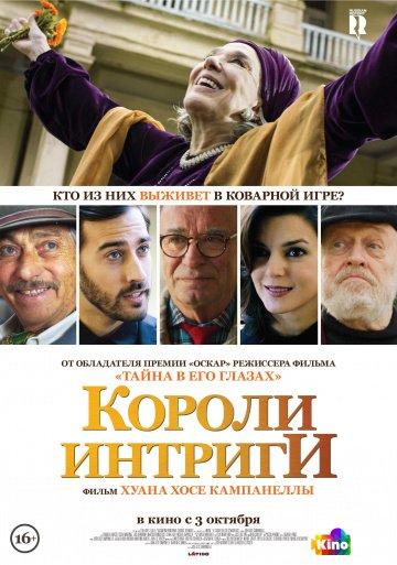 Фильм Короли интриги смотреть онлайн