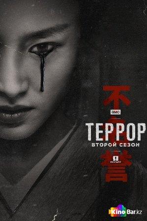 Фильм Террор 2 сезон 1-10 серия смотреть онлайн
